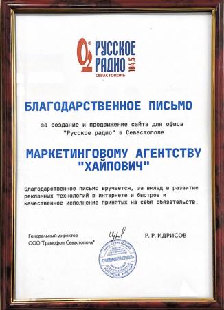 Хайпович